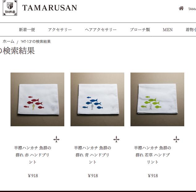 tamarusan handkerchief magento