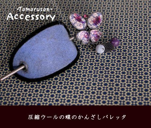 紫の梅柄蝶の飾りかんざしバレッタ ブルーレース、スチヒタイト
