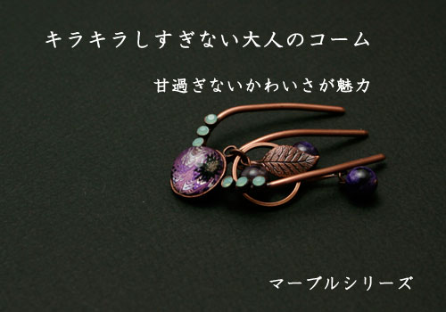 紫のマーブル柄コーム