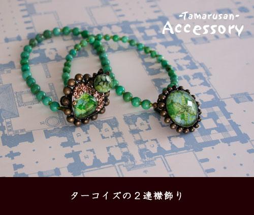 グリーンの2連襟飾り