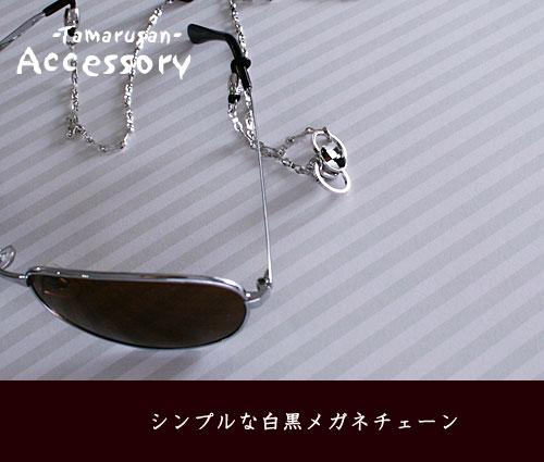 白黒飾りの紳士用メガネチェーン