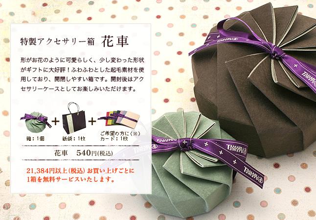 bnr_hana02.jpg