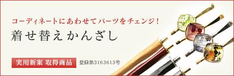 bnr_kisekae.jpg